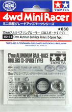 [15161] 17mm Alu. Ball Race Roller tamiya